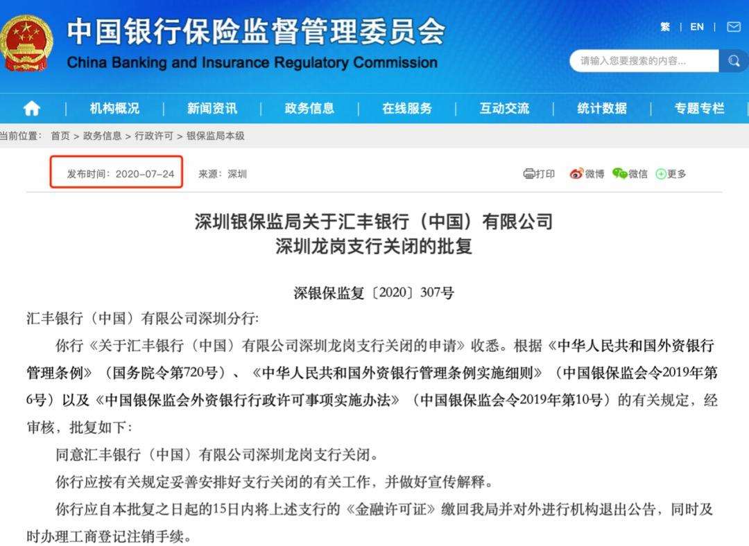 深圳银保监局:同意汇丰银行深圳龙岗支行关闭图片