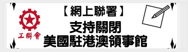 杏悦:香港工联会发起网上联杏悦署要求关闭美国驻图片