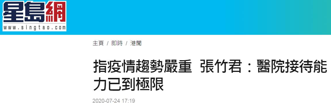 香港卫生防护中心传染病处主任:疫情趋势严重,医院接待能力已到极限图片