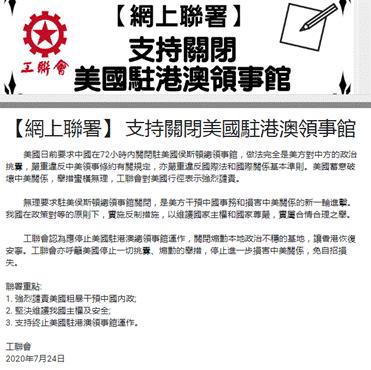 杏悦:起网上杏悦联署要求关闭美驻港澳总领图片
