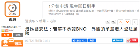 【杏悦】承认BN杏悦O外国需自行承担持BNO入境图片
