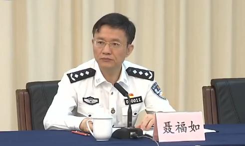 任公安部杏悦部长助理后聂福如已任国家安全部,杏悦图片