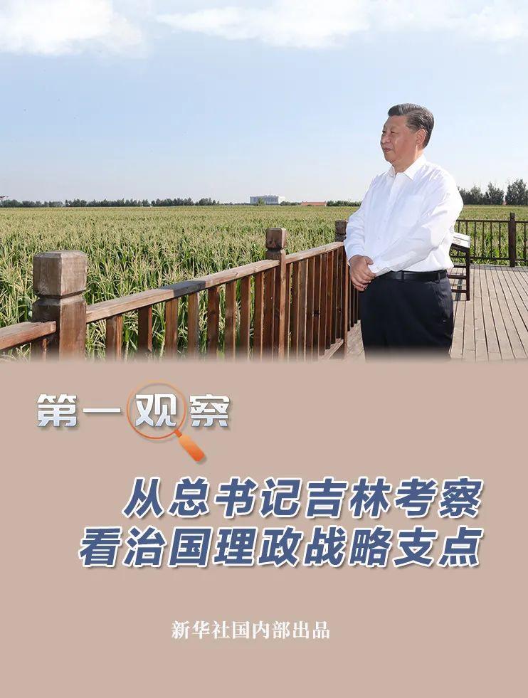 杏悦:习近平吉林考察看治国杏悦理政图片