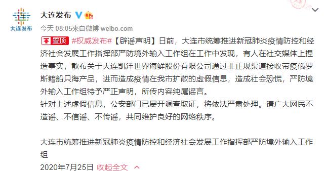 杏悦系海产杏悦品公司非法接收俄籍图片