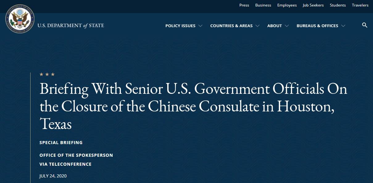 简报会实录 美国国务院网站截图