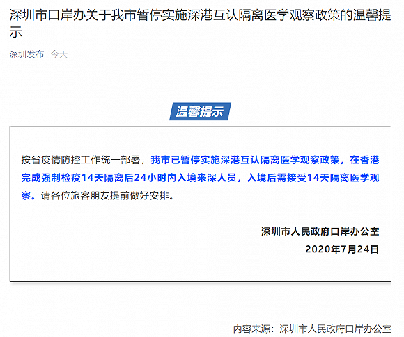 「杏悦」观察政策在杏悦港完成强制检疫14图片