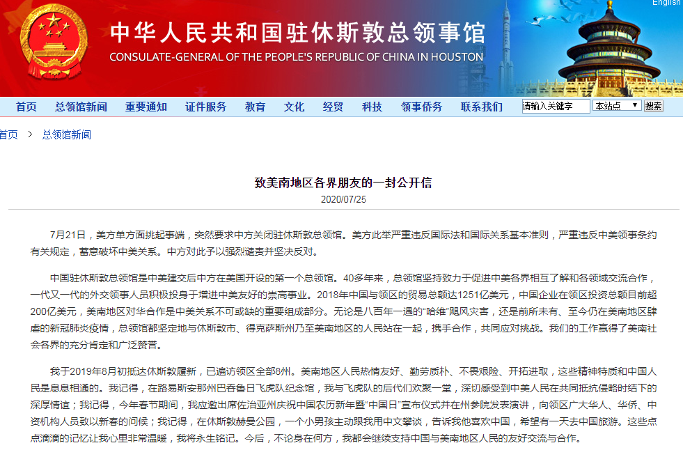 中国驻休斯敦总领事发表公开信:中国与美南地区双边交流不会停歇,对侨胞服务不会停止图片