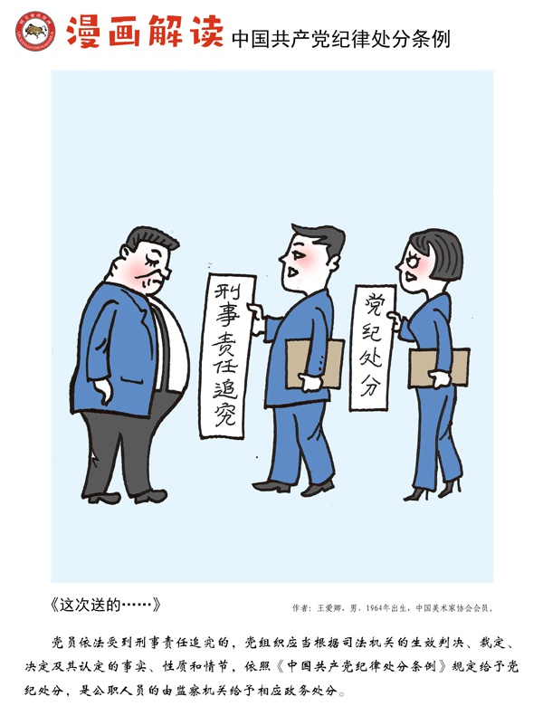 [杏悦]漫说党纪2杏悦5|这次送的图片