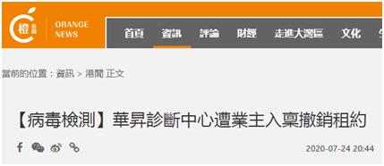 杏悦:入内地机构检测新冠却被业主要求杏悦撤销图片