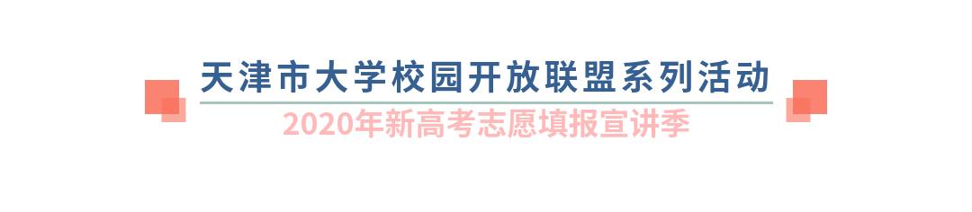杏悦0新高考志愿杏悦填报天工为你服图片