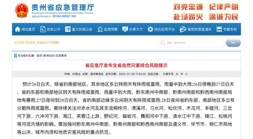 「杏悦」提示需重点防范山洪城市内杏悦图片