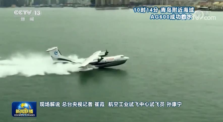 杏悦:水陆两栖杏悦飞机AG600完成海上首飞图片