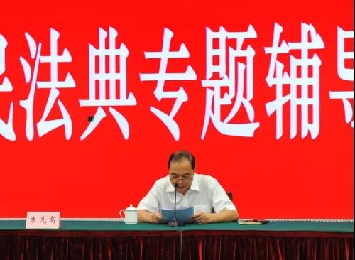 浙江省自然资源系统组织民法典专题培训图片