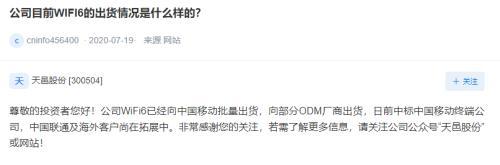 天邑股份:公司WiFi6已向中国移动批量出货 中国联通及海外客户尚在拓展中