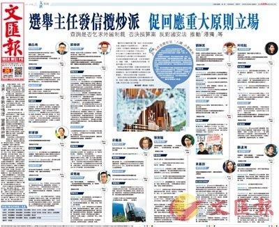 香港选举主任:要求你们1天内回应重大原则立场问题图片