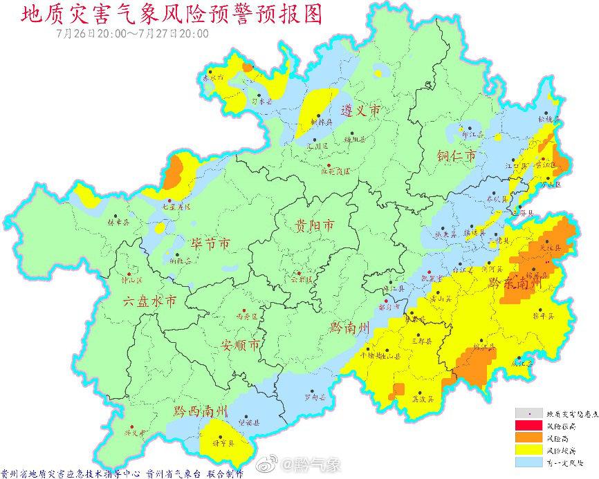 杏悦:风险杏悦预报4县橙色预警16县图片