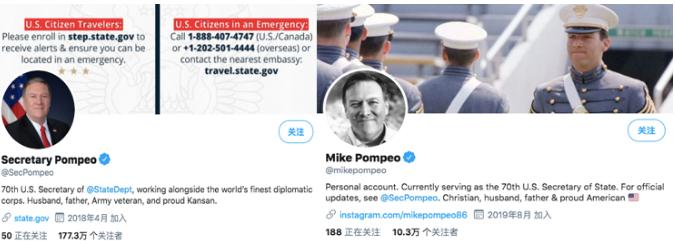 ·蓬佩奥的两个推特账号。