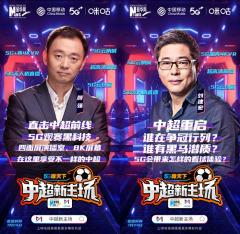 《5G瞰天下 中超新主场》重磅上线,刘建宏等十余位体坛大咖做客现场