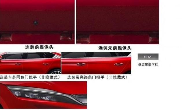 比亚迪汉EV低功率版本车型申报信息曝光