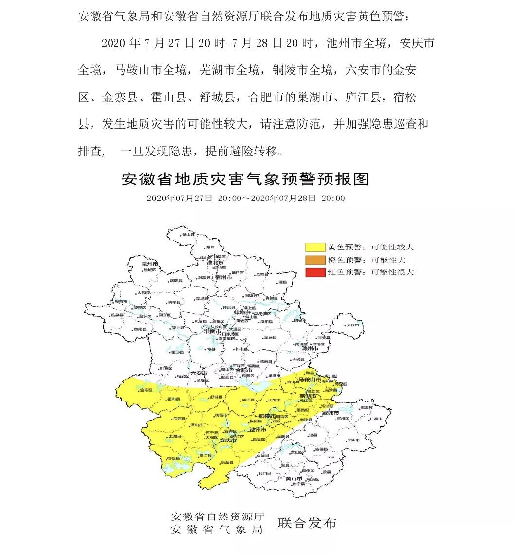 安徽发布地质灾害和山洪灾害双预警 长江流域风险高图片