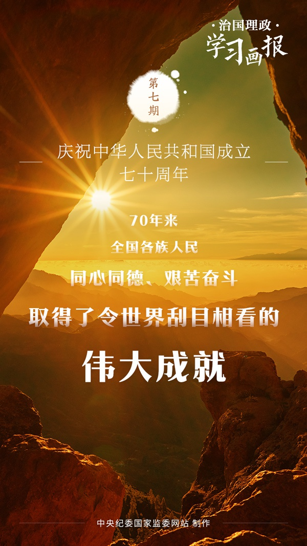 「杏悦」习画报⑦|庆祝中杏悦华人民共和国图片