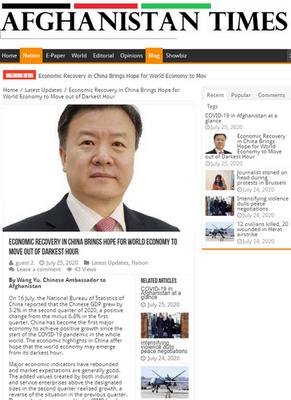 """驻阿富汗大使王愚在阿媒体发表文章《中国经济复苏为世界经济走出""""至暗时刻""""带来希望》"""