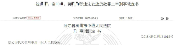 民泰银行一支行违法放贷7亿案12