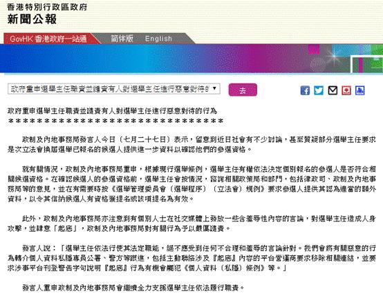 """香港有人在网上对选举主任人身攻击 并肆意""""起底""""图片"""