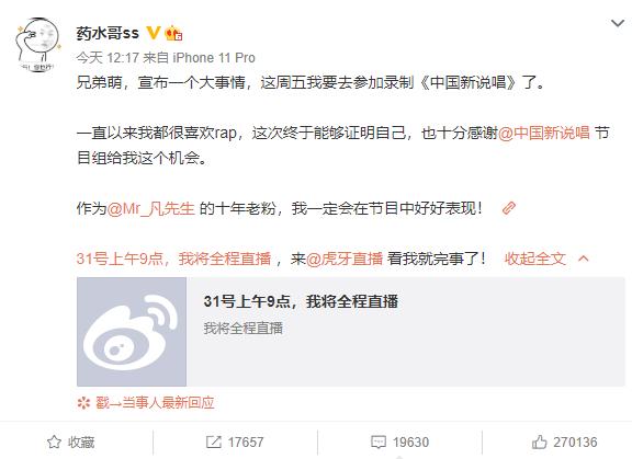 药水哥宣布将参加《中国新说唱》