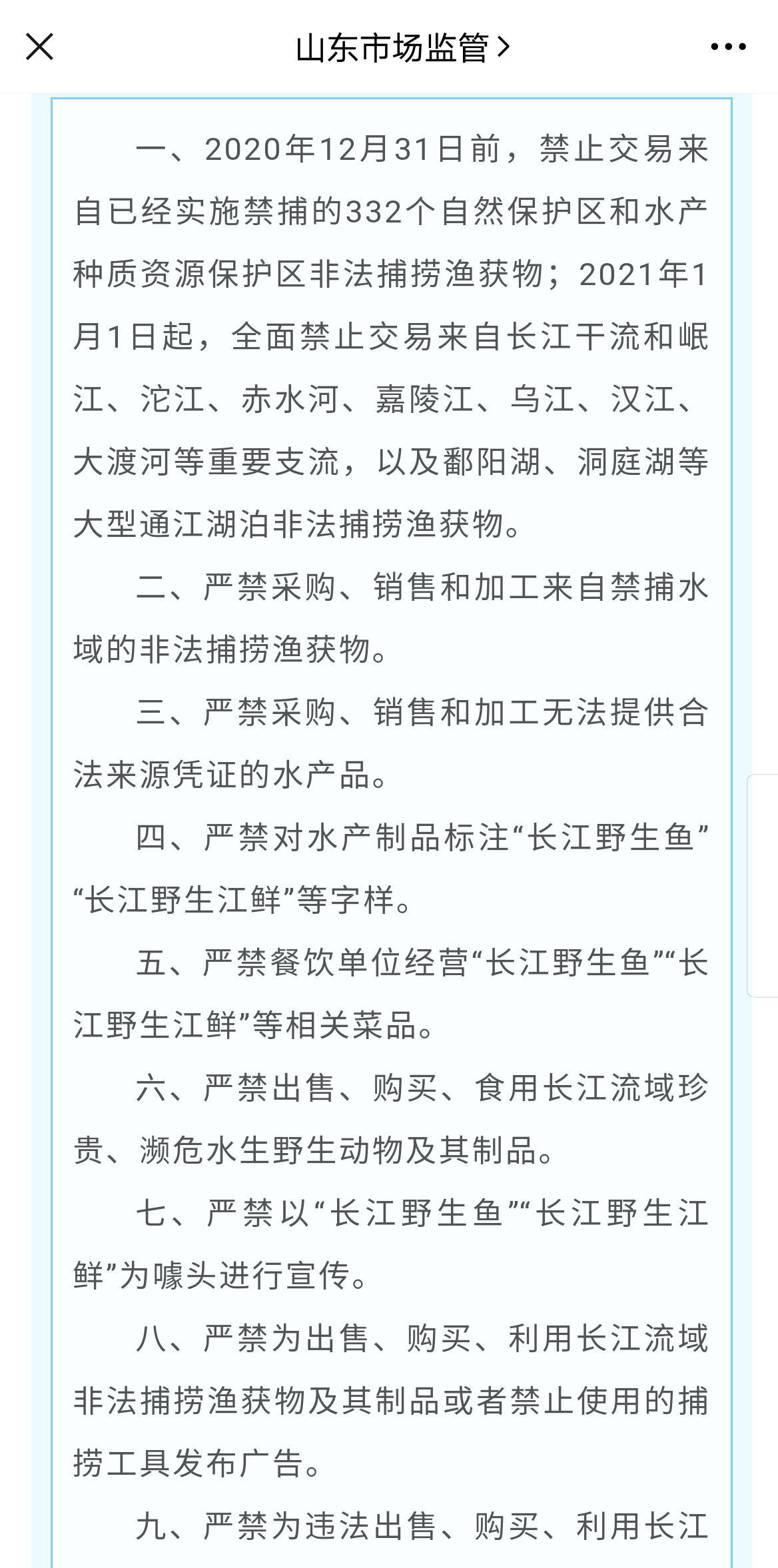山东开展打击销售长江流域非法捕捞渔获物专项行动 禁止交易自然保护区捕获的渔获物图片