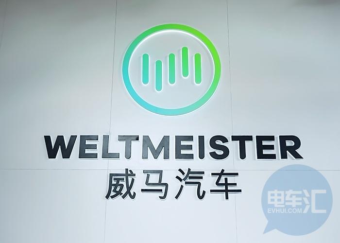 威马回应沈晖退出浙江公司执行董事;吉利与奔驰合资公司smart全球正式注册等7条快讯