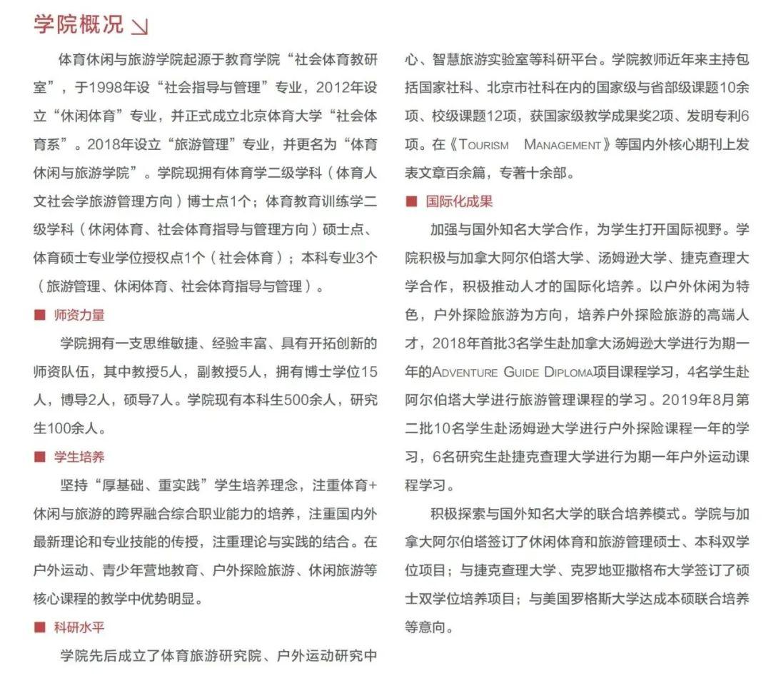 学院巡礼丨北京体育大学体育休闲与旅游学院图片