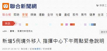 「杏悦」5例新冠肺炎确诊病杏悦例累计确诊4图片