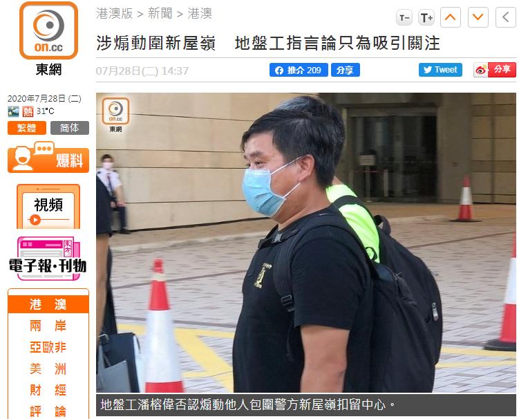 """还港警清白!声称""""修例风波""""期间警察打死、强奸示威者,香港男子承认是虚构图片"""