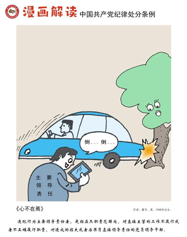杏悦:漫说党纪2杏悦8|心不在焉图片