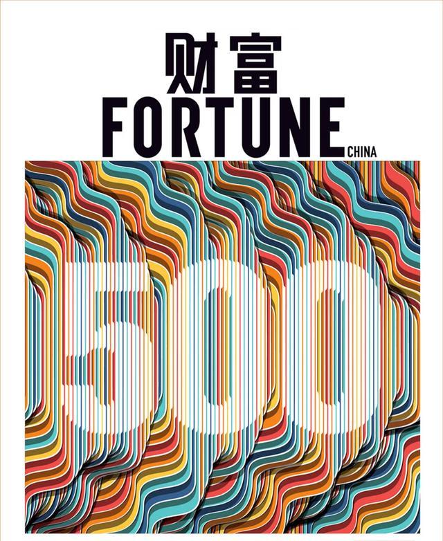 排名连年攀升!蓝色光标位居2020《财富》中国500强第338位