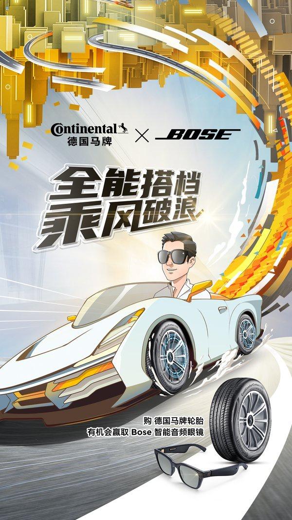 德国马牌轮胎携Bose登陆京东超级品牌日,成就汽车后市场行业典范