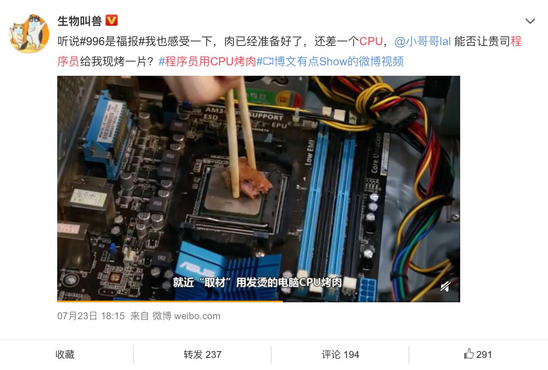 太野了!西二旗程序员加班用CPU烤肉当夜宵