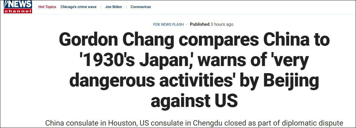 福克斯新闻近期报道截图