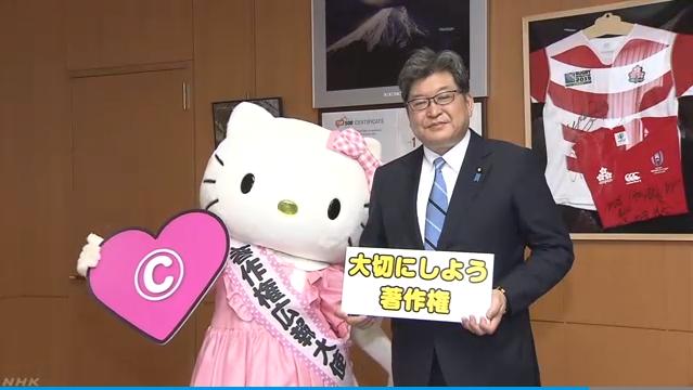 日本任命HelloKitty为著作权宣传大使 呼吁支持正版