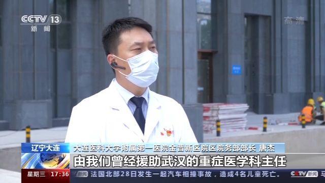 辽宁大连启动防疫应急改造项目 接收无症状感染者图片