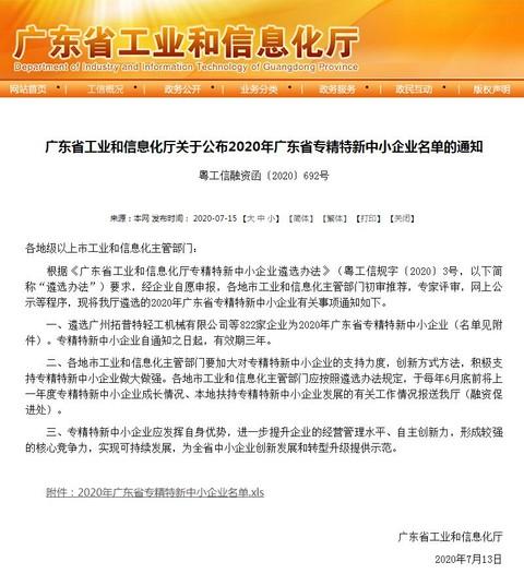 """欧比特公司荣获""""广东省专精特新中小企业""""认定"""