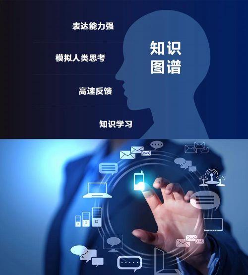 """远光软件再添人工智能拼图 知识图谱赋予企业智慧""""大脑"""""""