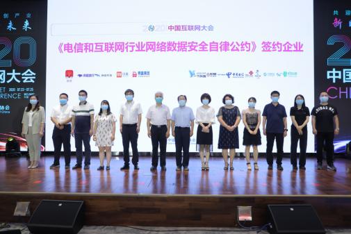 易鑫集团签署《电信和互联网行业网络数据安全自律公约》