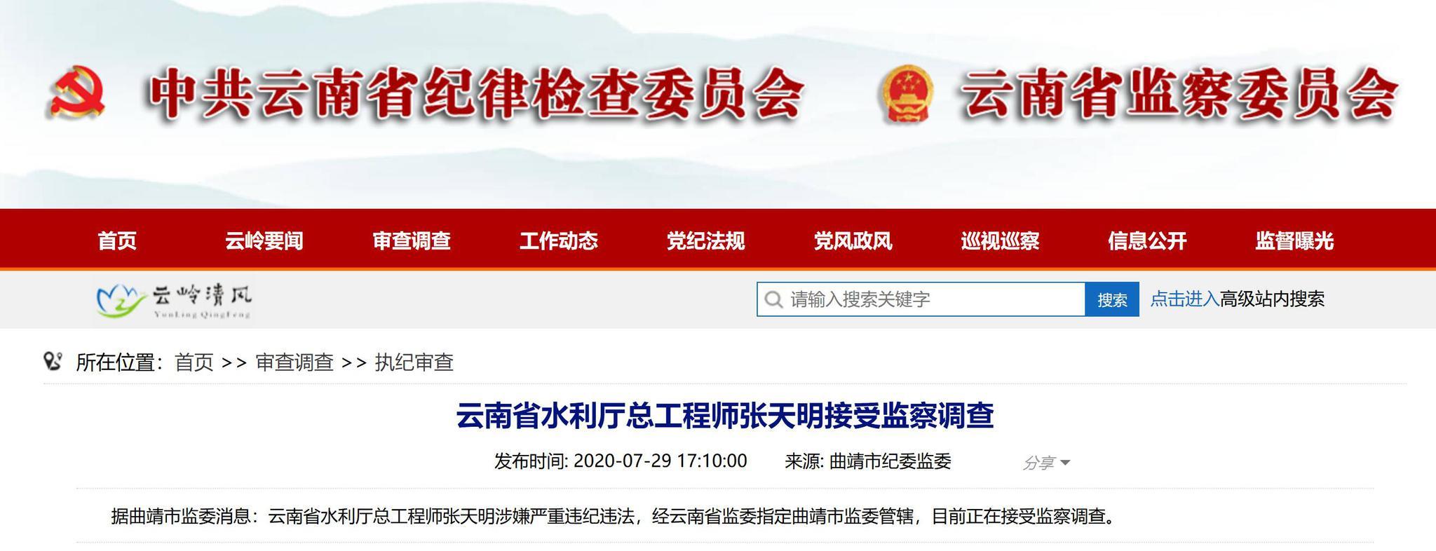 云南省水利厅总工程师张天明接受监察调查图片