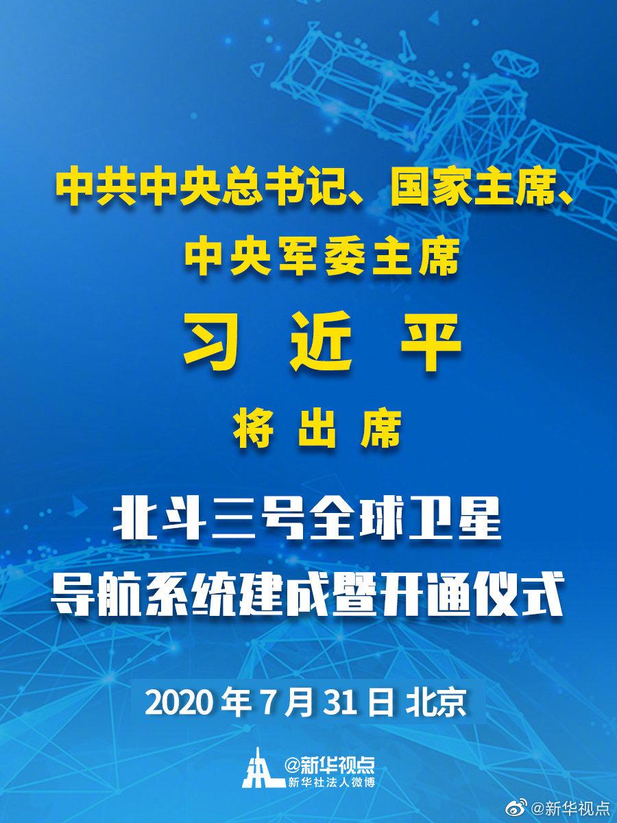 习近平将出席北斗三号导航系统开通仪式图片