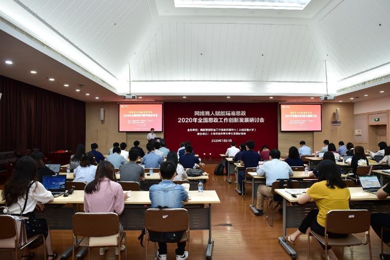 """上海交通大学举办""""网络育人赋能"""