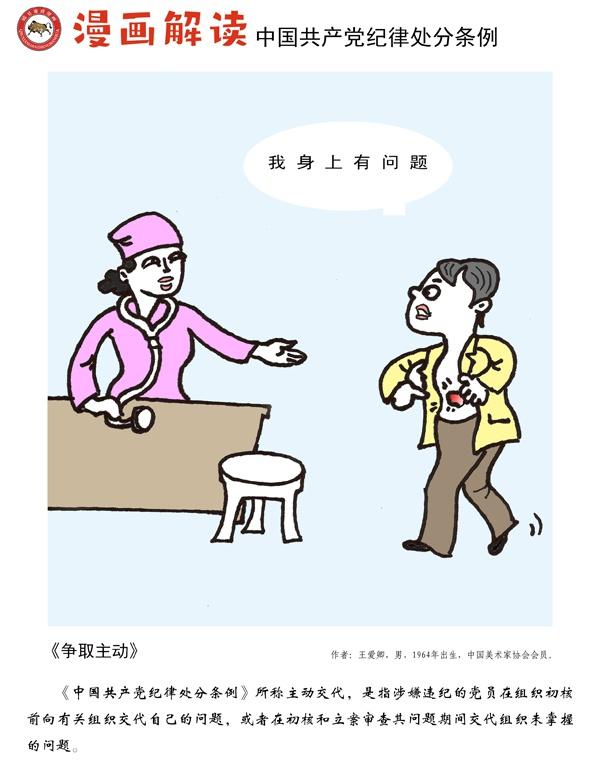 「天富」漫说党纪29|争天富取主动图片