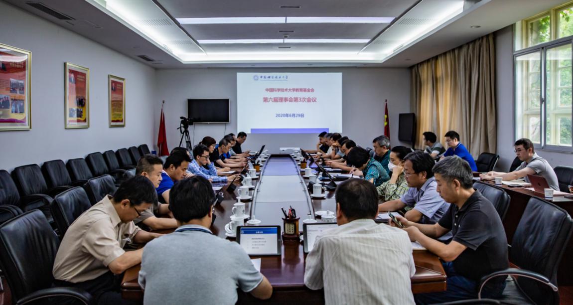 中国科学技术大学教育基金会举行第六届理事会第三次会议