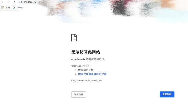 下一个熊猫直播?触手直播App及官网显示异常疑似停服